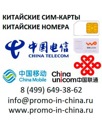 promotion in telecomms